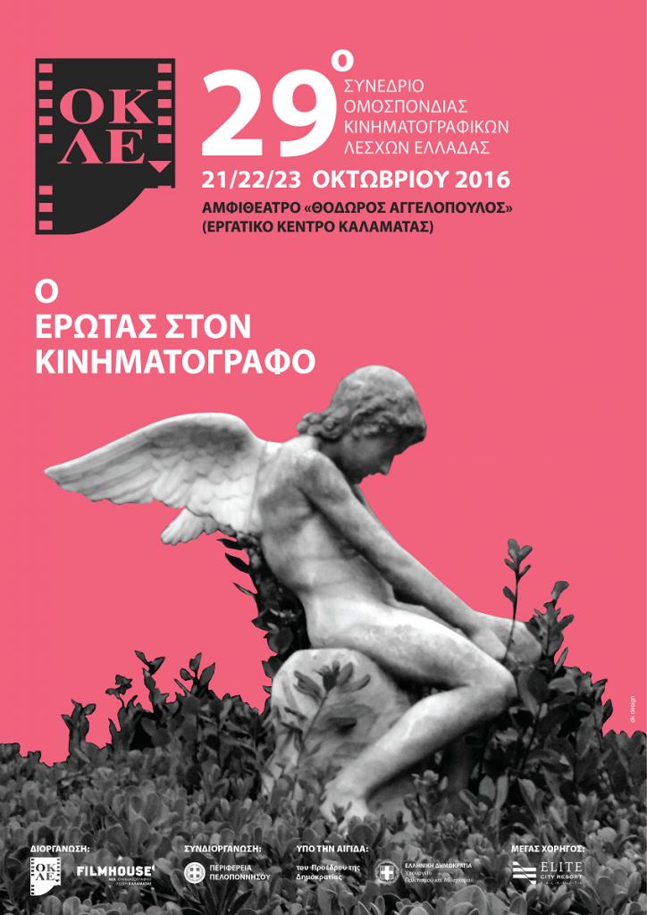 Η αφίσα του 29ου συνέδριου της ΟΚΛΕ