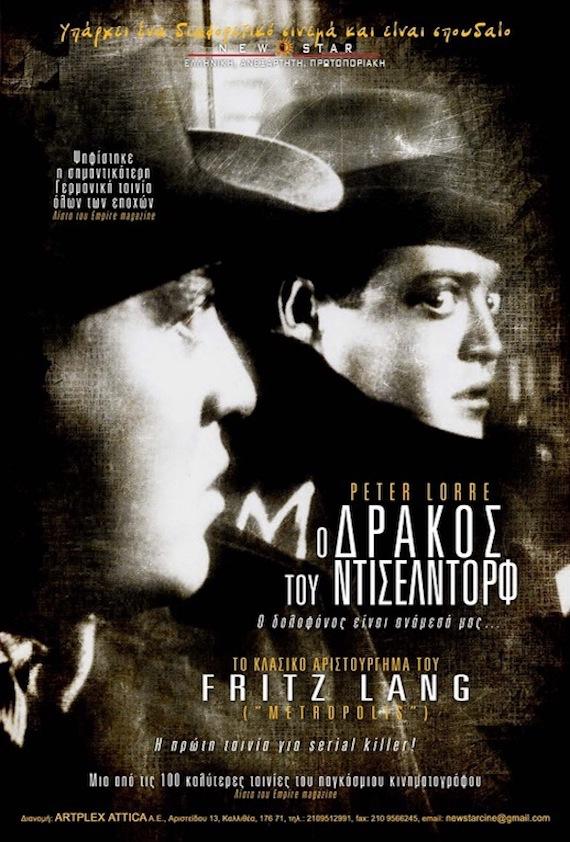 Αφίσα της ταινίας Δράκος του Ντίσελντορφ