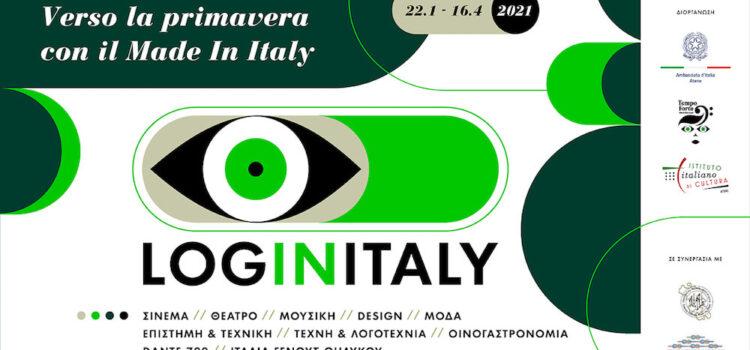 Οδεύοντας προς την άνοιξη με τον πολιτισμό Made in Italy