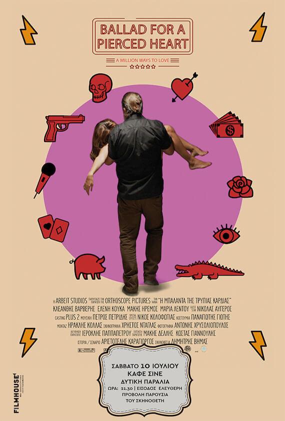 Η αφίσα της ταινίας Η Μπαλάντα της Τρύπιας Καρδιάς