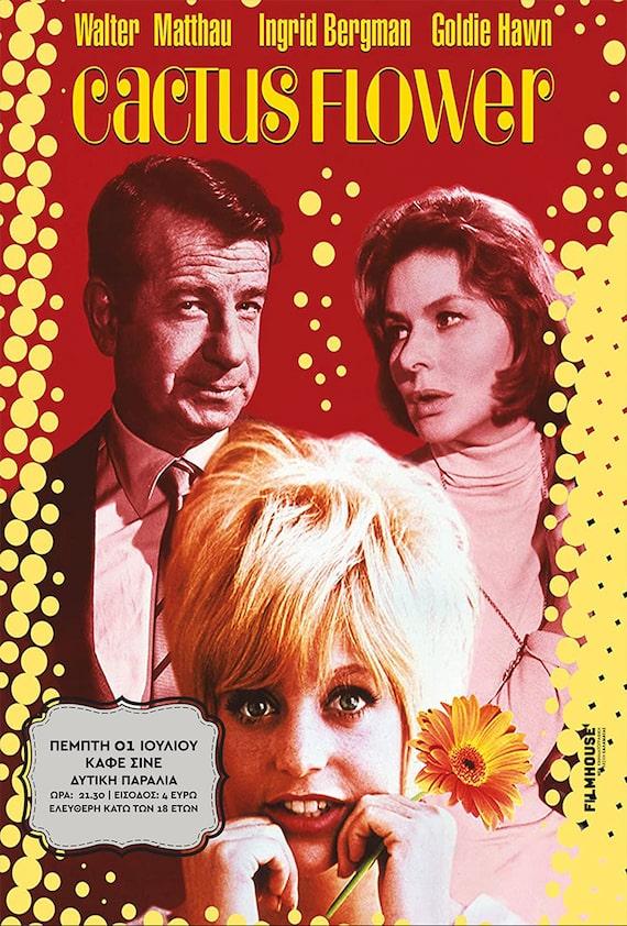Η αφίσα της ταινίας Το Αγκάθι