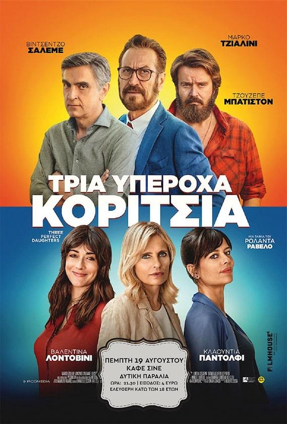Η αφίσα της ταινίας Τρία Υπέροχα Κορίτσια