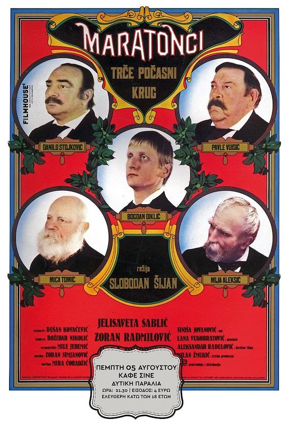 Η αφίσα της ταινίας Οικογένεια Μαθουσάλα