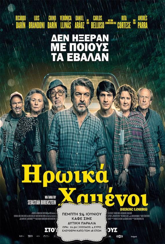 Η αφίσα της ταινίας Ηρωικά Χαμένοι