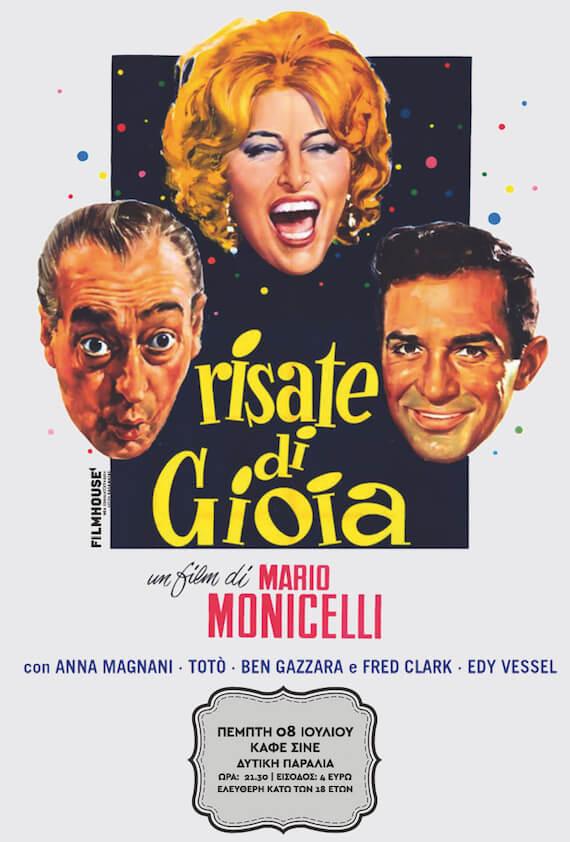 Η αφίσα της ταινίας Ο Εύθυμος Κλέφτης