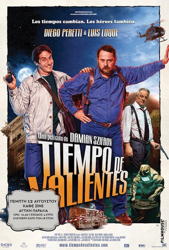 Η αφίσα της ταινίας Ελεύθερος με Εγγύηση