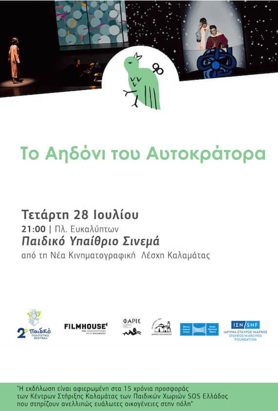 Η αφίσα της ταινίας Το Αηδόνι του Αυτοκράτορα