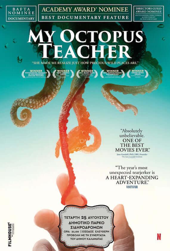 Η αφίσα της ταινίας Ο Δάσκαλός μου το Χταπόδι